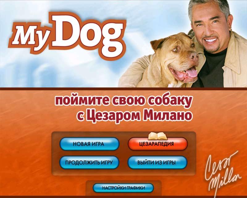 Игра - My Dog. Пойми свою собаку с Цезаром Милано