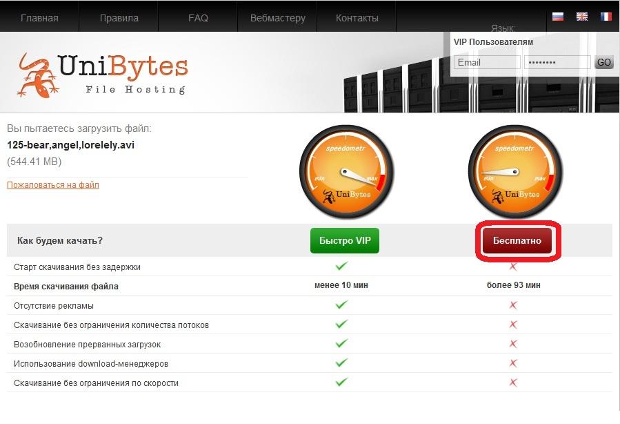 Скачать бесплатно с UniBytes.com