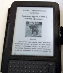 Книга Как воспитать идеальную собаку на русском